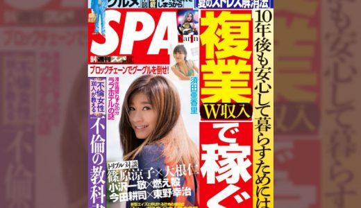 週刊SPA!(9月4日号)に掲載されました