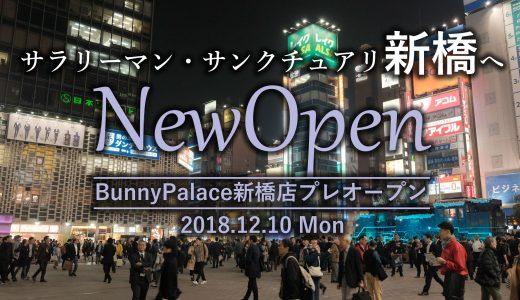 サラリーマン・サンクチュアリ新橋に2号店がオープン!