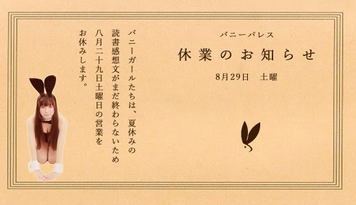8月29日(土)は夏休みの宿題が終わらないため休業します