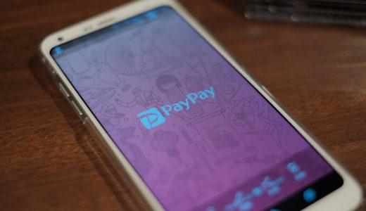 PayPay導入しました。キャッシュレスでスマート決済
