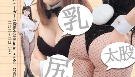 2月22日(土)バニーガール撮影会