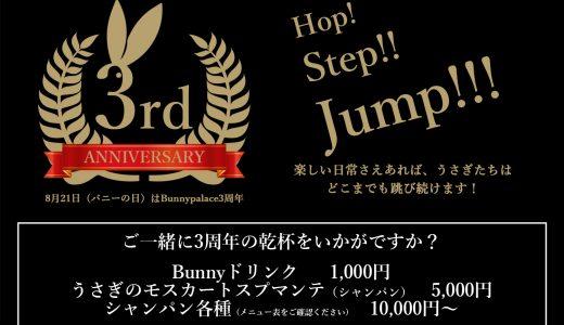 8月21日はバニーの日。BunnyPalaceもHop Step 3周年!!!